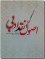 خرید کتاب اصول نقد ادبی از: www.ashja.com - کتابسرای اشجع