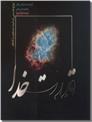 خرید کتاب قدرت خدا از: www.ashja.com - کتابسرای اشجع