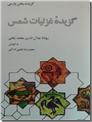 خرید کتاب گزیده غزلیات شمس از: www.ashja.com - کتابسرای اشجع