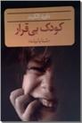خرید کتاب کودک بی قرار از: www.ashja.com - کتابسرای اشجع
