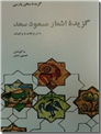 خرید کتاب گزیده اشعار مسعود سعد از: www.ashja.com - کتابسرای اشجع