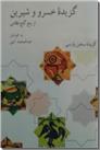 خرید کتاب گزیده خسرو و شیرین از: www.ashja.com - کتابسرای اشجع