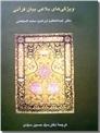 خرید کتاب ویژگی های بلاغی بیان قرآنی از: www.ashja.com - کتابسرای اشجع