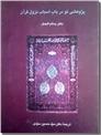 خرید کتاب پژوهشی نو در باب اسباب نزول قرآن از: www.ashja.com - کتابسرای اشجع