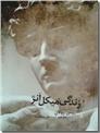 خرید کتاب زندگی میکل آنژ از: www.ashja.com - کتابسرای اشجع