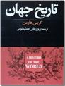 خرید کتاب تاریخ جهان هارمن از: www.ashja.com - کتابسرای اشجع