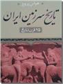 خرید کتاب تاریخ سرزمین ایران از: www.ashja.com - کتابسرای اشجع