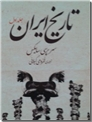 خرید کتاب تاریخ ایران از: www.ashja.com - کتابسرای اشجع
