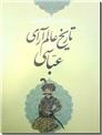 خرید کتاب تاریخ عالم آرای عباسی از: www.ashja.com - کتابسرای اشجع