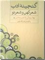 خرید کتاب گنجینه ادب شعر کهن و شعر نو از: www.ashja.com - کتابسرای اشجع
