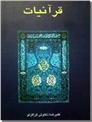 خرید کتاب قرآنیات از: www.ashja.com - کتابسرای اشجع