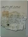 خرید کتاب اسلام از آغاز تا امروز از: www.ashja.com - کتابسرای اشجع
