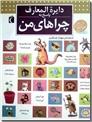 خرید کتاب دایره المعارف پاسخ به چراهای من از: www.ashja.com - کتابسرای اشجع
