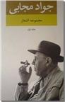 خرید کتاب مجموعه اشعار جواد مجابی از: www.ashja.com - کتابسرای اشجع