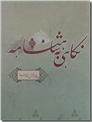 خرید کتاب نگاهی به شاهنامه از: www.ashja.com - کتابسرای اشجع