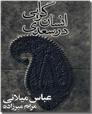 خرید کتاب انسان گرایی در سعدی از: www.ashja.com - کتابسرای اشجع