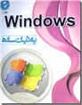 خرید کتاب Windows به زبان ساده  - XP و 7 از: www.ashja.com - کتابسرای اشجع