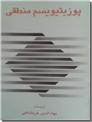 خرید کتاب پوزیتیویسم منطقی از: www.ashja.com - کتابسرای اشجع