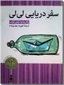 خرید کتاب سفر دریایی لی لی از: www.ashja.com - کتابسرای اشجع