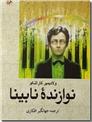 خرید کتاب نوازنده نابینا از: www.ashja.com - کتابسرای اشجع