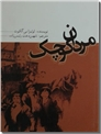 خرید کتاب مردان کوچک از: www.ashja.com - کتابسرای اشجع