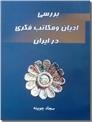 خرید کتاب بررسی ادیان و مکاتب فکری در ایران از: www.ashja.com - کتابسرای اشجع