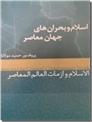 خرید کتاب اسلام و بحرانهای جهان معاصر از: www.ashja.com - کتابسرای اشجع