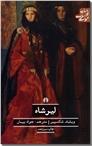 خرید کتاب لیرشاه - شکسپیر از: www.ashja.com - کتابسرای اشجع