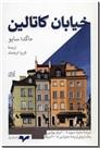 خرید کتاب خیابان کاتالین از: www.ashja.com - کتابسرای اشجع
