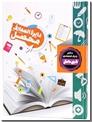 خرید کتاب گنج دانش دایره المعارف محصل از: www.ashja.com - کتابسرای اشجع