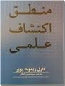 خرید کتاب منطق اکتشاف علمی، پوپر از: www.ashja.com - کتابسرای اشجع