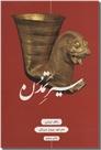 خرید کتاب سیر تمدن از: www.ashja.com - کتابسرای اشجع
