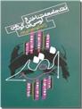 خرید کتاب نقد جامعه شناختی و لوسی ین گولدمن از: www.ashja.com - کتابسرای اشجع