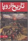 خرید کتاب تاریخ اروپا از: www.ashja.com - کتابسرای اشجع