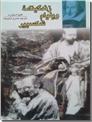 خرید کتاب زندگینامه ویلیام شکسپیر از: www.ashja.com - کتابسرای اشجع