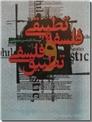 خرید کتاب فلسفه تطبیقی و تطبیق فلسفی از: www.ashja.com - کتابسرای اشجع