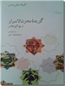خرید کتاب گزیده مخزن الاسرار از: www.ashja.com - کتابسرای اشجع