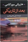 خرید کتاب بعد از تاریکی از: www.ashja.com - کتابسرای اشجع