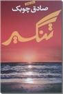 خرید کتاب تنگسیر از: www.ashja.com - کتابسرای اشجع