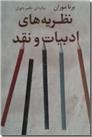 خرید کتاب نظریه های ادبیات و نقد از: www.ashja.com - کتابسرای اشجع