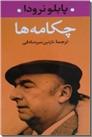 خرید کتاب چکامه ها از: www.ashja.com - کتابسرای اشجع