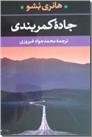 خرید کتاب جاده کمربندی از: www.ashja.com - کتابسرای اشجع