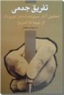 خرید کتاب تفریق جمعی از: www.ashja.com - کتابسرای اشجع