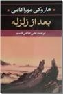خرید کتاب بعد از زلزله از: www.ashja.com - کتابسرای اشجع