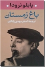 خرید کتاب باغ زمستان از: www.ashja.com - کتابسرای اشجع