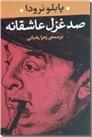 خرید کتاب صد غزل عاشقانه از: www.ashja.com - کتابسرای اشجع