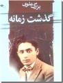 خرید کتاب گذشت زمانه از: www.ashja.com - کتابسرای اشجع