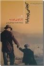 خرید کتاب کجا میریم بابا؟ از: www.ashja.com - کتابسرای اشجع