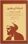 خرید کتاب پیوند خرد و اسطوره در شاهنامه از: www.ashja.com - کتابسرای اشجع