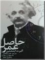 خرید کتاب حاصل عمر - انیشتین از: www.ashja.com - کتابسرای اشجع